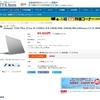 Lenovo ideapad 710S Plus がクーポン適用でなんと85980円!NTT-Xが最安値更新~!