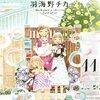 『3月のライオン (11)』羽海野チカ