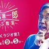 高橋源一郎の飛ぶ教室【秘密の本棚】NHKラジオ~今回の秘密の本棚は~