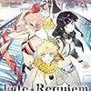 Fate/Requiem !!!!!