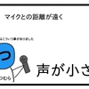 MCがすごい【4コマ漫画】