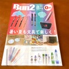 知りたかった文房具の最新情報が無料で読める!ステーショナリーフリーマガジン『Bun2(ブンツー)』