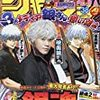 【漫画】週刊少年ジャンプ2018年38号  感想