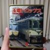 玉電ドロップス&世田谷線ドロップス。