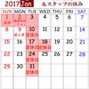 ReMix綾瀬店☆1月の休みのお知らせ!