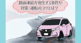 【徹底解説】路面凍結(アイスバーン)時の運転のコツと注意点