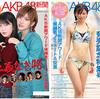 10月25日発売 AKB48Group新聞11月号★表紙:岡田奈々・横山由依/大西桃香☆