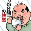 「ぶっかけ飯の快感」(小泉武夫)