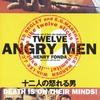 『十二人の怒れる男』-ジェムとおかんと、時々おとんのおすすめ映画♪♪