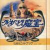 クレオパトラの魔宝のゲームと攻略本 プレミアソフトランキング