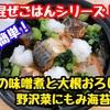 【レシピ】簡単!混ぜごはんシリーズ!さばの味噌煮と大根おろし!