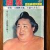 実家から「相撲・昭和46年6月号」も持ち帰りました