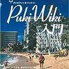 Wiki版『早稲田大学百年史』の公開とPukiWikiの最新版