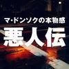 映画『悪人伝』【ネタバレ感想】主演マ・ドンソクの本物感は必見!韓国映画の傑作爆誕!