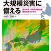 東南海トラフ地震の政府の動画見ておいてください