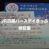 検証!JR四国バースデイきっぷの代金分をペイできたのか?(追記あり)