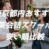 【東京都内】おすすめ英会話スクール・教室8選を安い順に徹底比較!