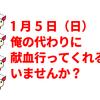 【2020/1/5】みんなで献血しにいきません?