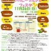 11/26 ハッピーマルシェフェスタ 出店