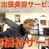 【高崎市出張美容サービス事業と契約】高崎市の在宅福祉サービスです。