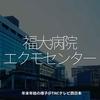 1166食目「福大病院エクモセンター」年末年始の様子@TNCテレビ西日本