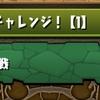 お正月チャレンジ【1】クリアパーティ&立ち回り解説