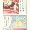 チャチャ・チャー子PART11