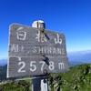 日光白根山〜奥日光2座目 Mt.SHIRANEへ〜
