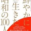 文藝春秋90周年記念「鮮やかに生きた昭和の100人」