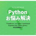 「PythonのTypeError: xxx takes 1 positional argument but 2 were given」が出る原因は?