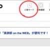 英辞郎on the WEBの小窓モードが地味に便利