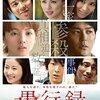 【映画もすごい!】貫井徳郎『愚行録』〜他人を語り、本性を現すのは、誰だ?〜