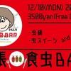 【イベント告知】出張食虫BAR@中目黒アロマカフェ