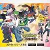 【iOS/Andrid】新作ゲームアプリ『ポケモンマスターズ』が2019年にリリース予定!歴代トレーナー対戦可能に!タケシがとてつもなく勇ましい!