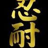 【☆JGC 修行への旅☆-その20-】シンガポール旅行もキャンセルで「JGC修行」も踏ん張りどころ!!