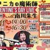 【出演情報】ピアニカの魔術師Valentine's day LIVE ゲスト出演