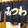 札幌市南区真駒内 陸上自衛隊真駒内駐屯地内 みつわ食堂(レストラン ミツワ)