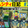シムシティ日記 #23 とにかく施設を建てまくる!!