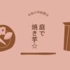 今年の中秋節は庭で焼き芋☆