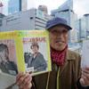 駅の周辺で謎の雑誌を売っているおじさんの正体〜知られざる真実〜😰