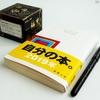 日記帳(新潮社マイブック)に合う万年筆インク (セーラー極黒)