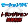 【上級編】MT Developer2によるモーションSFCプログラム講座 ートランジションプログラムと演算制御プログラムー