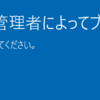 Windows 10:ストアアプリの起動をグループポリシーにて制御する