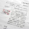 SANKEI EXPRESS紙に「インフォグラフィックス」の紹介記事が掲載されました。