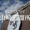 【山崎蒸溜所】限定シングルモルトが買える大人のひとり旅におすすめの工場見学