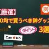 【厳選】100均で買うべき神グッズ3選!!