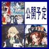 12月の劇場アニメ 中期 公開予定作品