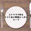 ストウブレシピ*トマト缶と野菜たっぷりスープ*無水料理