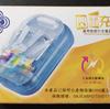 台湾旅行[07] 台湾で購入した「どんな形のバッテリーでも充電できる奇妙な携帯バッテリー充電器」