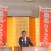 桑名龍吾県議会議長の県政報告会に参加